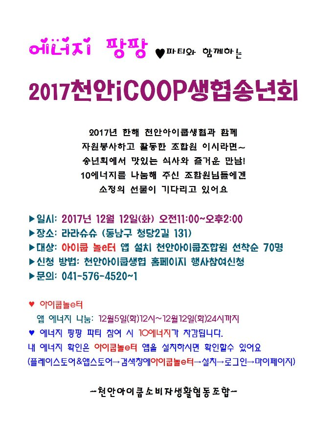 송년회 웹자보1001.jpg