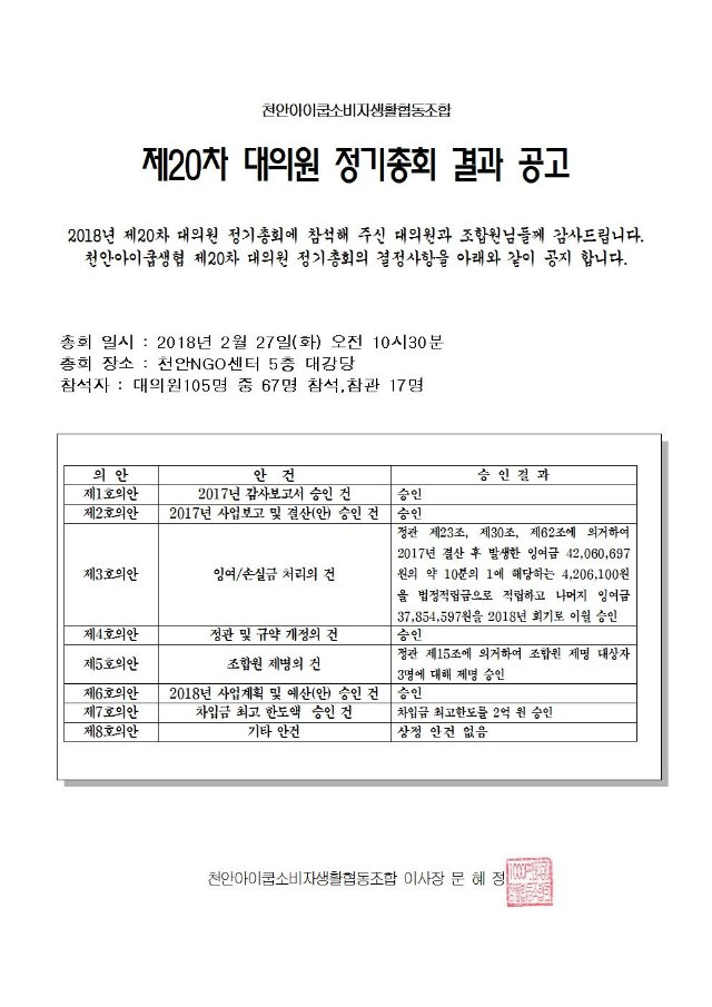 대의원 정기총회결과공고001.jpg