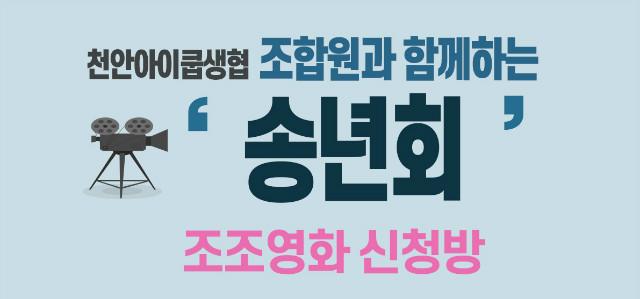 송년회조조신청.jpg