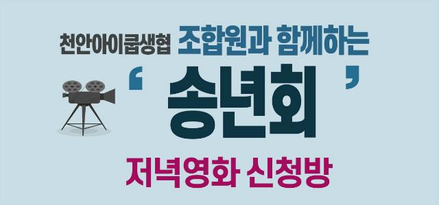 송년회저녁타임신청.jpg