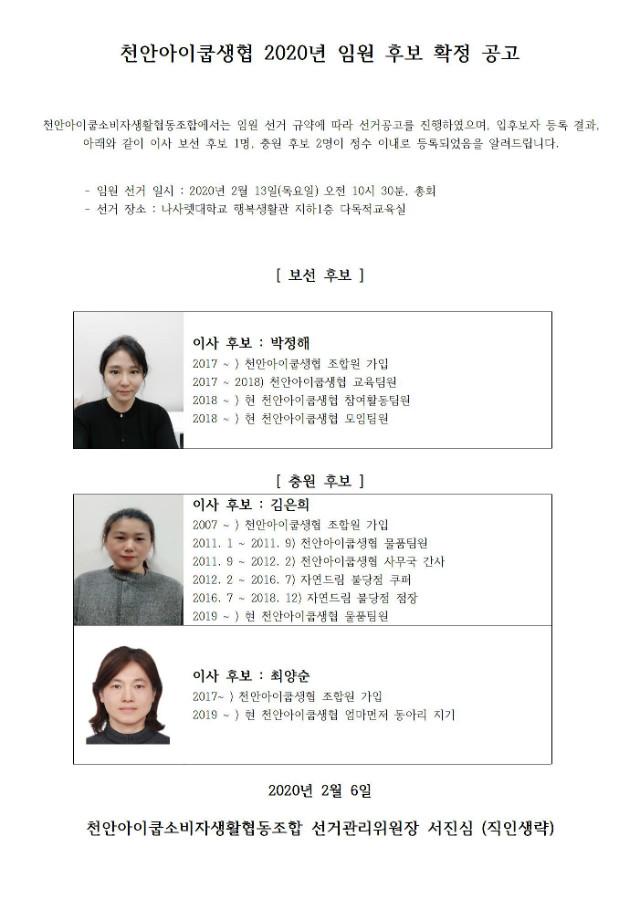 2020년 임원 후보 확정 공고001.jpg