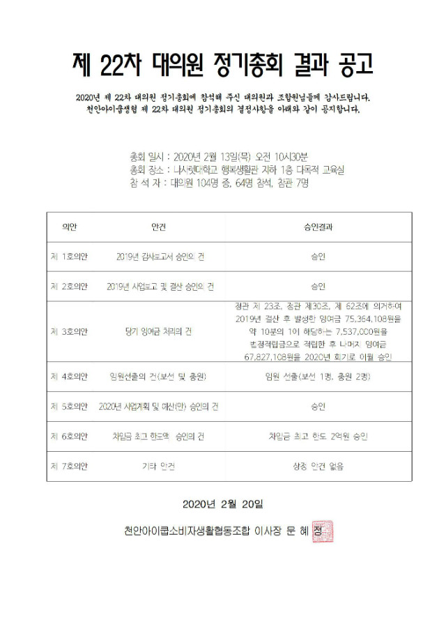22차 대의원정기총회 결과 공고.jpg