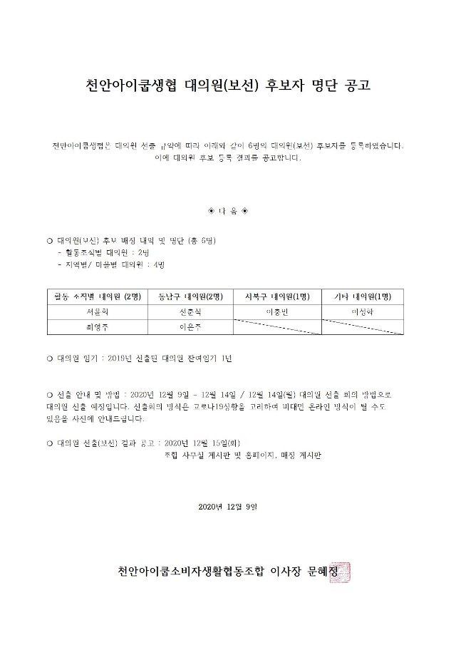 2021년 대의원 후보자 명단 공고a3001.jpg